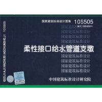 【二手书9成新】10S505柔性接口给水管道支墩给水排水专业中国建筑标准设计研究院组织制9787802425361中国