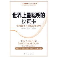 世界上最聪明的投资书