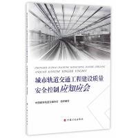 城市轨道交通工程建设质量安全控制应知应会