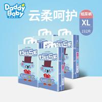 【同款】爹地纸尿裤Q动云护透气男女宝宝尿不湿XL192a200