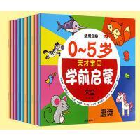 10册儿童早教书籍0-1-2-3-4-5-6岁幼儿园教材学前启蒙认知宝宝翻翻书三字经看图识字认数书幼儿读物故事书婴幼儿