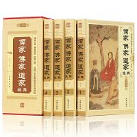 儒家佛家道家经典 精装4册 儒家做事佛家修心道家做为人处世人生哲理故事静心淡定格局励志经典心理学 道教佛教书籍 佛经经