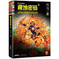藏地密码 : 唐卡典藏版3 何马 9787807696643 北京时代华文书局