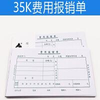 主力35K费用报销费单通用单据会计用品财务凭证账单50页小号