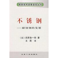 不锈钢――耐蚀钢的发展 (日)迟泽浩一朗 ,王昆 冶金工业出版社