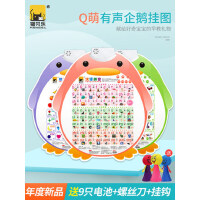 幼儿童早教有声挂图发音数字拼音启蒙发声识字卡片玩具字母表墙贴