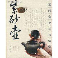 【新书店正版】紫砂壶把玩与鉴赏于川9787805013701北京美术摄影出版社