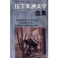 拉丁美洲文学选集(13新)
