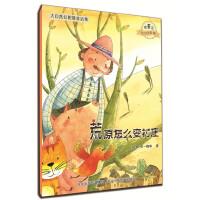 大自然幻想微童话集:荒原怎么变村庄(微童话注音美绘版) (充满大幻想的名家故事,海量精美绝伦的图画)