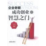 企业老板成功创业的智慧之门