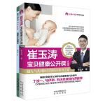 崔玉涛:宝贝健康公开课升级版+理解生长的奥秘(套装)