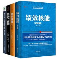 管理学套装4册 绩效核能(精装行动版) 华为人力资源管理 团队核能(行动版):从低效到高能的团队改造术 领导力核能:哈