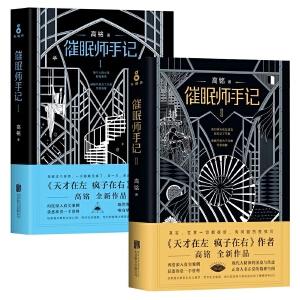 催眠师手记Ⅰ&Ⅱ 共2册