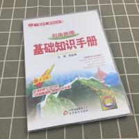 2020版金星教育 初中地理基础知识手册 第十次修订 金星知识大全