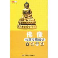 【二手旧书9成新】佛像收藏实用解析 华文图景收藏项目组 9787501960637 中国轻工业出版社