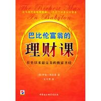 巴比伦富翁的理财课 (美)克拉森;比尔李 中国社会科学出版社 9787500447924