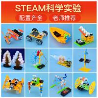 小学生科技小制作发明科学实验套装器材儿童物理玩具手工diy材料