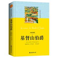 世界文学名著系列:基督山伯爵