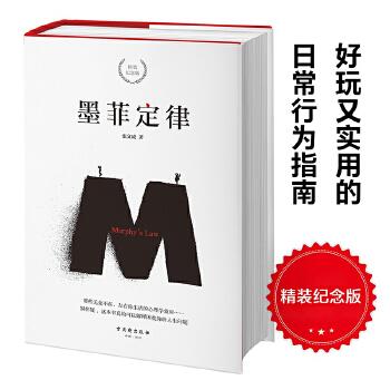 墨菲定律(精装纪念版)(pdf+txt+epub+azw3+mobi电子书在线阅读下载)