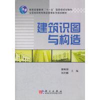 建筑识图与构造 9787030155214 科学出版社