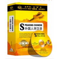 原装正版 SPEAKING CHINESE外国人学汉语 10CD 附书1册 卡尔博学
