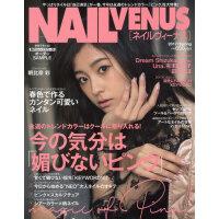 [现货]日版 美甲杂志 NAIL VENUS ネイルVENUS 2017年3月号