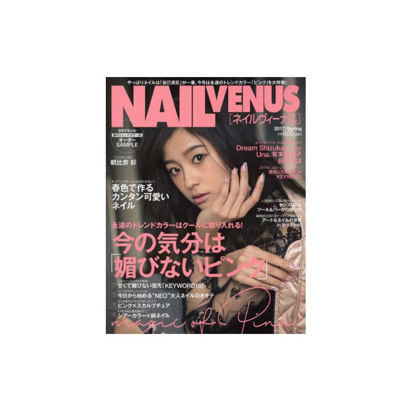 [现货]日版 美甲杂志 NAIL VENUS ネイルVENUS 2017年3月号 ネイルVENUS 2017年3月号