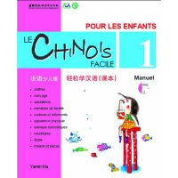英文原版 Chinese Made Easy for Kids Textbook 1 French Edition (