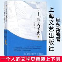 正版现货 一个人的文学史上下 精装 中国文学 当代文学 我的文学 文学史 传记 上海文艺出版社 程永新著