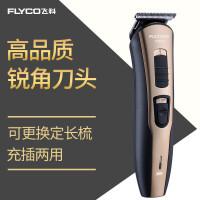 飞科(FLYCO)专业电动理发器成人儿童电推剪 剃头电推子 FC5803
