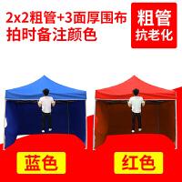 加粗广告四脚帐篷户外折叠伸缩摆摊印字夜市遮阳棚停车棚雨棚大伞 红色 粗腿2X2+3面厚围