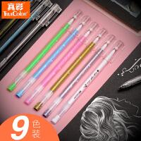 真彩素描高光绘画笔学生套装手绘补色笔高光比笔金色银色画伤口的白色笔描银笔全针管0.5mm文具用品创意清新