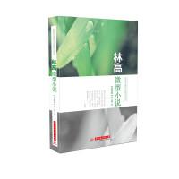 林高微型小说