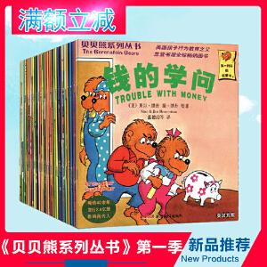 贝贝熊系列丛书第一辑(1-30册)全套 (英汉对照中英双语版)家庭教育童书!3-6岁 绘本 儿童 行为教育绘本,贝贝熊图书全集