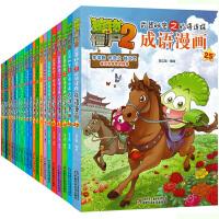 全套25册植物大战僵尸2成语漫画书 武器秘密之妙语连珠系列全集1-25册 儿童漫画书6-7-9-10-12岁绘本故事书