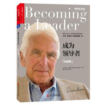成为领导者(纪念版) 正品保证丨极速发货丨优质售后