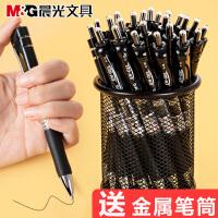 晨光中性笔按动0.5mm中性笔学生用考试碳素笔黑蓝色水笔红笔办公签字笔按压式K35水性按动笔