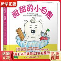 小白熊系列:甜甜的小白熊 江田海 9787309136494 复旦大学出版社 新华书店 品质保障
