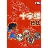 十字绣技法 胡丽庸 湖南科技出版社 9787535751010【正版图书 下单立减 】