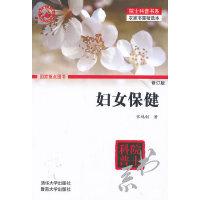 妇女保健(修订版)(院士科普书系――农家书屋精选本)