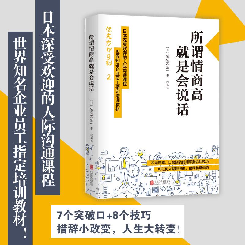 所谓情商高,就是会说话日本深受欢迎的人际沟通课程,世界知名企业员工指定培训教材!7个突破口+8个技巧,措辞小改变,人生大转变!用《蔡康永的说话之道》领悟说话魅力,用这本书实践说话之道!