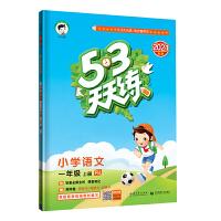 53天天练 小学语文 一年级上册 RJ 人教版 2021秋季 含答案全解全析 课堂笔记 赠测评卷