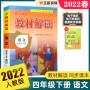 2020春教材解读四年级下册语文人教版 同步教辅工具书