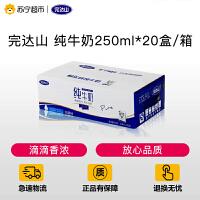 【苏宁超市】完达山 纯牛奶250ml*20盒/箱