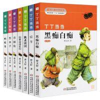 丁丁当当全7册 曹文轩作品系列儿童文学草房子正版适合9-10-12-15周岁 小学生三四五年级