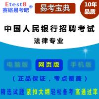 2020年中国人民银行招聘考试(法律专业)易考宝典在线题库/章节练习试卷/非教材