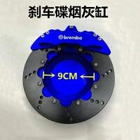 烟灰缸 刹车卡钳/汽车改装个性烟灰缸/办公室居家刹车盘摆件