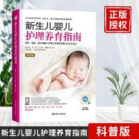 中国妇女:新生儿婴儿护理养育指南(科普版)