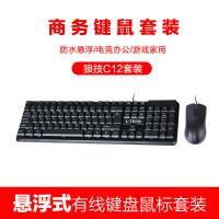 键盘鼠标套装 狼技 c12USB有线键盘鼠标套装商务办公家用光电键鼠套件防水悬浮 黑色