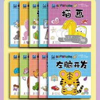 10册趣味找不同 书6-12岁益智 幼儿岁隐藏的图画捉迷藏迷宫书大冒险专注力逻辑思维游戏训练益智图书籍 0-3-4-5